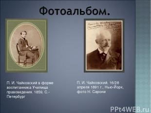 П. И. Чайковский в форме воспитанника Училища правоведения. 1859, С.-Петербург П