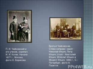 П. И. Чайковский и его ученик, скрипач И. И. Котек. Начало 1877 г., Москва, фото