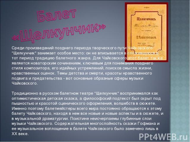 Среди произведений позднего периода творческого пути Чайковского