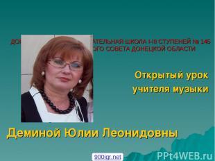 ДОНЕЦКАЯ ОБЩЕОБРАЗОВАТЕЛЬНАЯ ШКОЛА І-ІІІ СТУПЕНЕЙ № 145 ДОНЕЦКОГО ГОРОДСКОГО СОВ