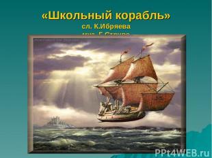 «Школьный корабль» сл. К.Ибряева муз. Г.Струве