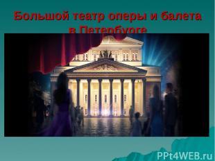 Большой театр оперы и балета в Петербурге