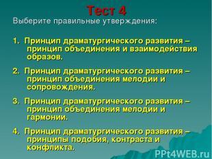 Тест 4 Выберите правильные утверждения: 1. Принцип драматургического развития –