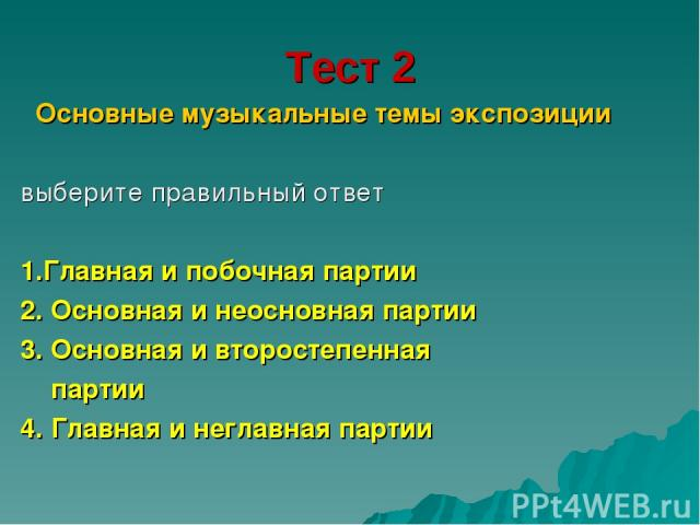 Тест 2 Основные музыкальные темы экспозиции выберите правильный ответ 1.Главная и побочная партии 2. Основная и неосновная партии 3. Основная и второстепенная партии 4. Главная и неглавная партии
