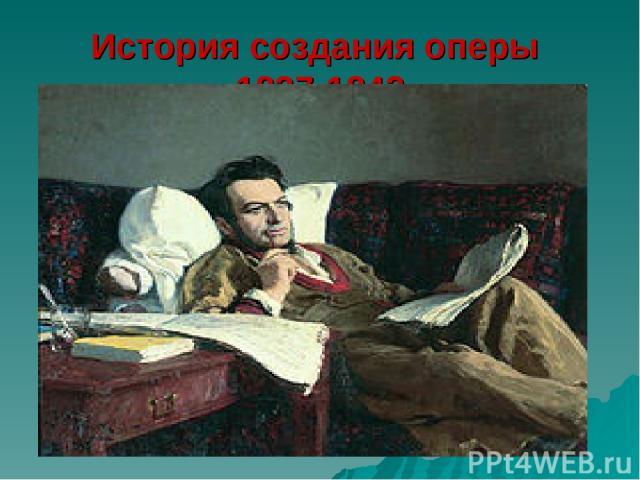 История создания оперы 1837-1842