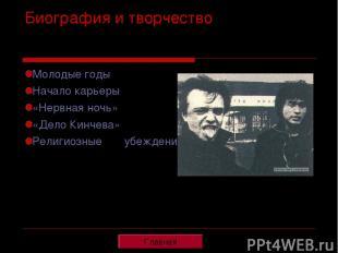 Биография и творчество Молодые годы Начало карьеры «Нервная ночь» «Дело Кинчева»