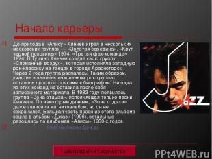Начало карьеры До прихода в «Алису» Кинчев играл в нескольких московских группах