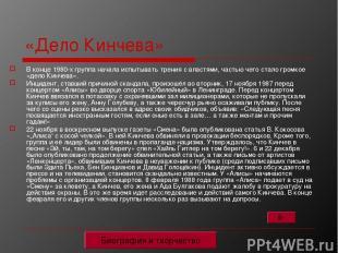 «Дело Кинчева» В конце 1980-х группа начала испытывать трения с властями, частью