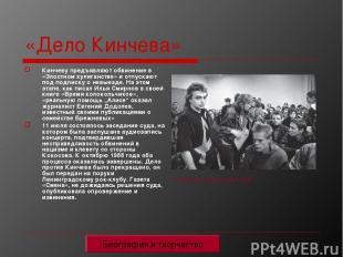 «Дело Кинчева» Кинчеву предъявляют обвинение в «Злостном хулиганстве» и отпускаю