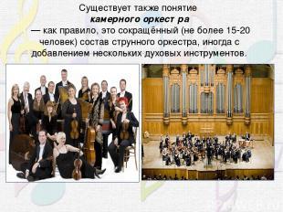 Существует также понятие камерного оркестра — как правило, это сокращённый (не