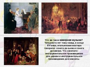 Что же такоекамерная музыка? Четыреста лет тому назад, в конце XVI века, италья