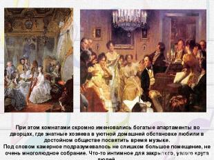 . При этом комнатами скромно именовались богатые апартаменты во дворцах, где зна