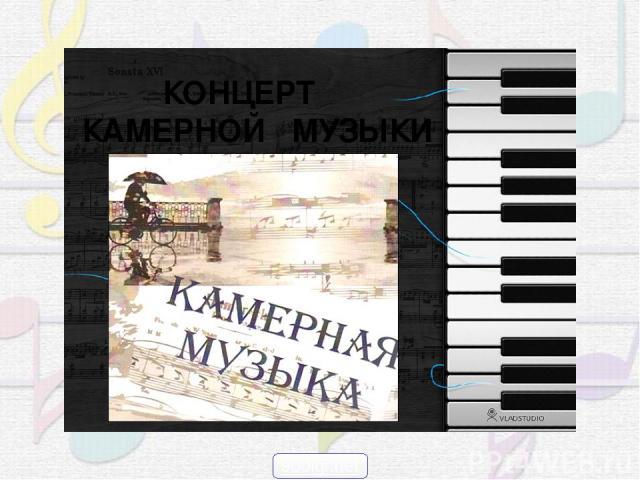 КОНЦЕРТ КАМЕРНОЙ МУЗЫКИ 900igr.net