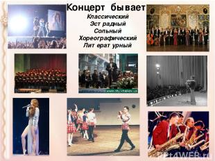Концерт бывает: Классический Эстрадный Сольный Хореографический Литературный