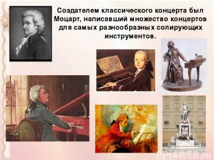 Создателем классического концерта был Моцарт, написавший множество концертов для