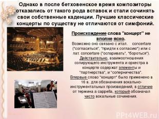 Однако в после бетховенское время композиторы отказались от такого рода вставок