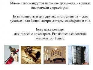 , Множество концертов написано для рояля, скрипки, виолончели с оркестром. Есть