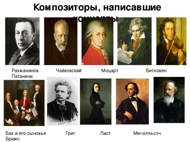 Композиторы, написавшие концерты. Рахманинов Чайковский Моцарт Бетховен Паганини Бах и его сыновья Григ Лист Мендельсон Брамс
