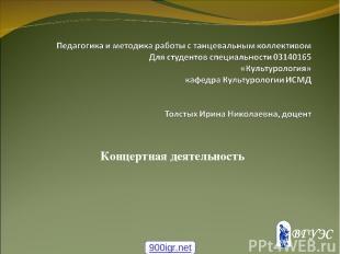 Концертная деятельность 900igr.net