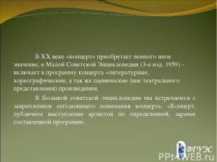 В XX веке «концерт» приобретает немного иное значение, в Малой Советской Энцикло