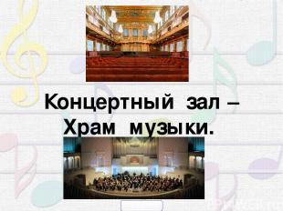 Концертный зал – Храм музыки. 900igr.net
