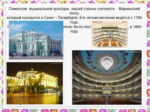 Символом музыкальной культуры нашей страны считается Мариинский театр, который н