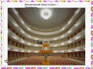 Михайловский театр в Санкт – Петербурге.
