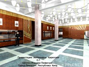 Презентацию выполнила Кирилова С.Г. Школа «Ученики Пифагора». Город Лимассол. Ре