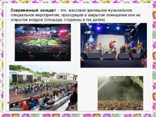 Современный концерт - это массовое зрелищное музыкальное специальное мероприятие
