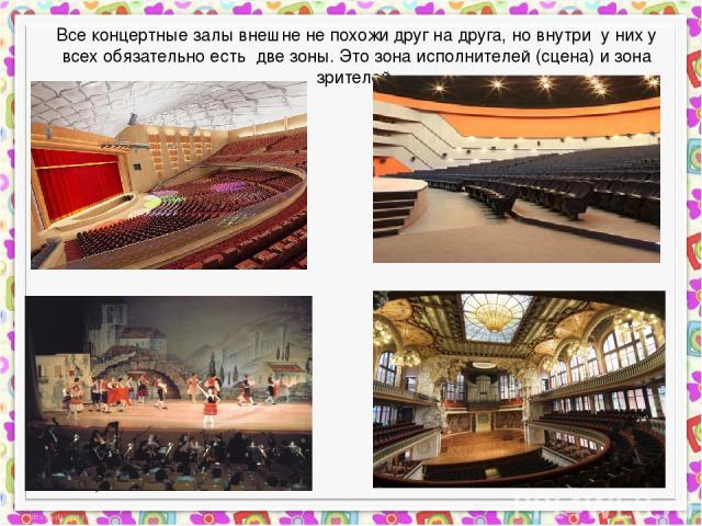 Все концертные залы внешне не похожи друг на друга, но внутри у них у всех обязательно есть две зоны. Это зона исполнителей (сцена) и зона зрителей.