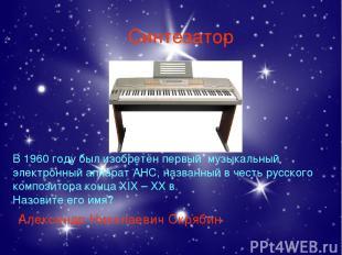 Синтезатор Александр Николаевич Скрябин В 1960 году был изобретён первый музыкал