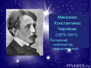 Микалоюс Константинос Чюрлёнис (1875-1911) Литовский композитор, художник, поэт.