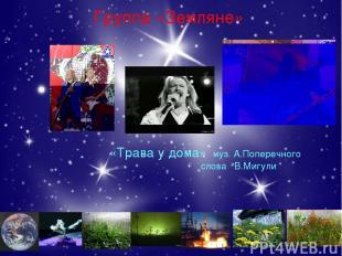 Группа «Земляне» «Трава у дома» муз. А.Поперечного слова В.Мигули