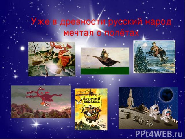 Уже в древности русский народ мечтал о полётах