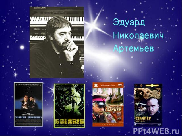 Эдуард Николаевич Артемьев