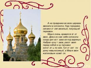 А на праздники во всех церквах звонили в колокола. Над городами, селами стоял ве