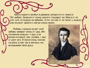 Миша недолго пробыл в деревне, вскоре его отвезли в Петербург, бывшую столицу на