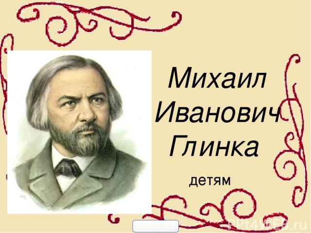 Михаил Иванович Глинка детям 900igr.net