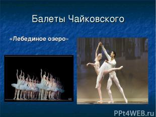 Балеты Чайковского «Лебединое озеро»