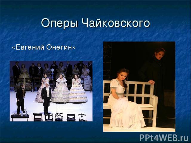 Оперы Чайковского «Евгений Онегин»