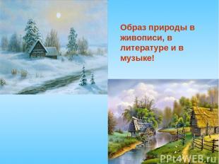 Образ природы в живописи, в литературе и в музыке!