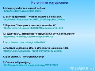 1. images.yandex.ru › зимний пейзаж http://goldarms.ru/painting4.htm 2. Виктор Ц