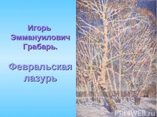 Игорь Эммануилович Грабарь. Февральская лазурь