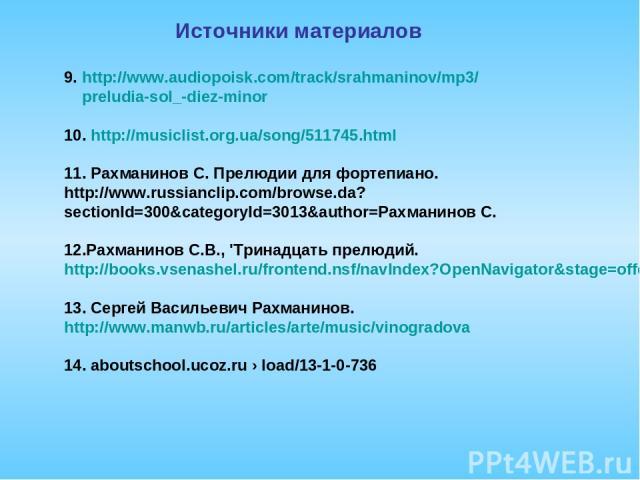 9. http://www.audiopoisk.com/track/srahmaninov/mp3/ preludia-sol_-diez-minor 10. http://musiclist.org.ua/song/511745.html 11. Рахманинов С. Прелюдии для фортепиано. http://www.russianclip.com/browse.da?sectionId=300&categoryId=3013&author=Рахманинов…