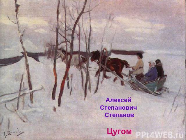 Алексей Степанович Степанов Цугом