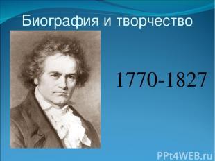 Биография и творчество 1770-1827