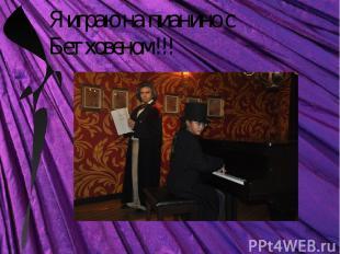 Я играю на пианино с Бетховеном!!!