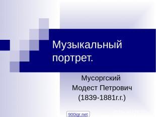 Музыкальный портрет. Мусоргский Модест Петрович (1839-1881г.г.) 900igr.net