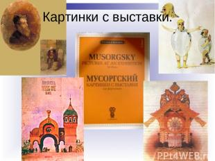 Картинки с выставки.