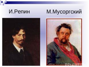 И.Репин М.Мусоргский